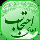 دعای احتجاب (صوتی - آفلاین)