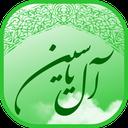 زیارت آل یاسین (صوتی - آفلاین)