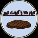 انواع غذا با گوشت قرمز