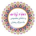دعاها و زیارات ودعاهای ماه رمضان
