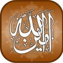 زیارت امین الله (ذکرشمار ، زیارت )