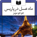 ماه عسل در پاریس - رمان عاشقانه