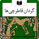 گردان قاطرچیها - کتاب الکترونیک