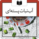 آبنبات پستهای - کتاب داستان
