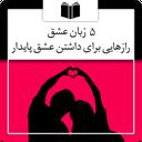۵ زبان عشق : رازهای عشق پایدار