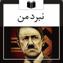 نبرد من - کتاب الکترونیک