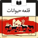 قلعه حیوانات - کتاب الکترونیک