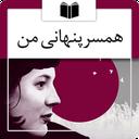 همسر پنهانی - رمان پرفروش ۲۰۱۷