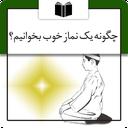 یک نماز خوب - علیرضا پناهیان