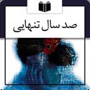 صد سال تنهایی - کتاب الکترونیک
