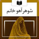 شوهر آهو خانم - کتاب الکترونیک