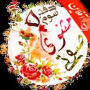 دیوان صوتی مثنوی مولانا (مولوی ۵)