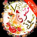 دیوان صوتی مثنوی مولانا (مولوی ۷)