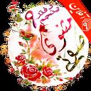 دیوان صوتی مثنوی مولانا (مولوی ۹)