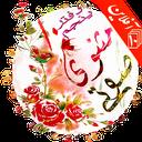 دیوان صوتی مثنوی مولانا (مولوی ۱۰)