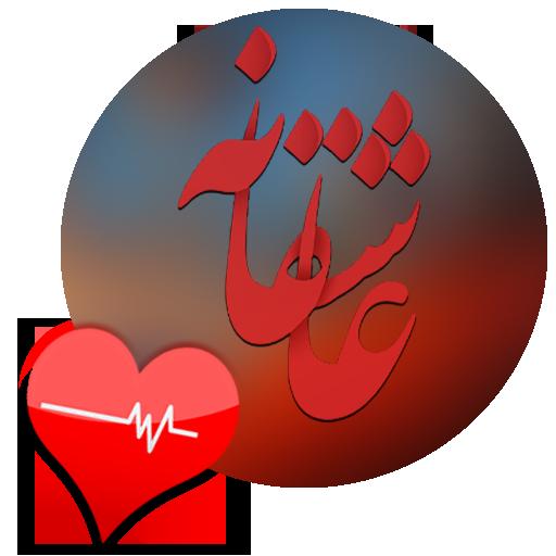 نبض عشق