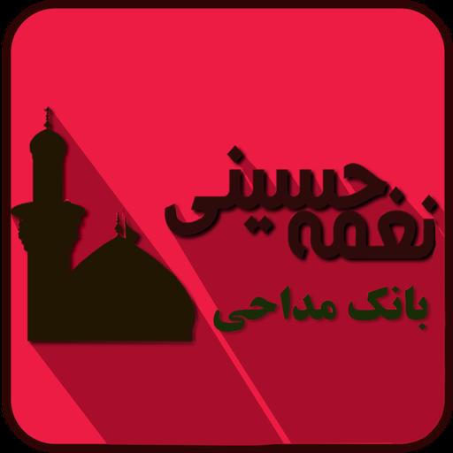 نغمه حسینی(بانک مداحی)