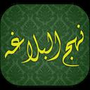 نهج البلاغه-کامل-فارسی-عربی-انگلیسی