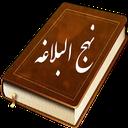 نهج البلاغه(نسخهء۳زبانه)