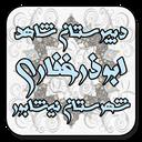 دبیرستان ابوذر غفاری