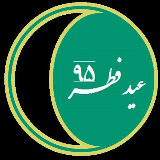 سبزه نخود عید نرم افزار جامع عید فطر 95