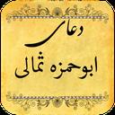 دعا ابوحمزه ثمالی(صوت دلنشین)