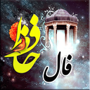 فال حافظ(کامل و تفسیرواقعی)