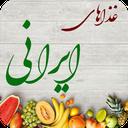 غذاهای ایرانی و محلی (آشپزی)