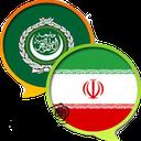 مترجم سخنگوفارسی به عربی