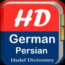 دیکشنری فارسی به آلمانی (سخنگو)