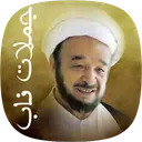 Jomalate Nab Allame Jafari