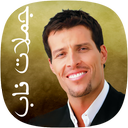 Jomalate Nab Anthony_Robbins