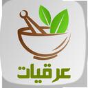 عرقیات گیاهی