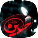 اشعار ناب محرم و صفر