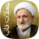 جملات ناب آیت الله بهجت(ره) icon