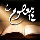 جملات ناب چهارده معصوم