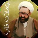 جملات ناب استاد شهید مرتضی مطهری