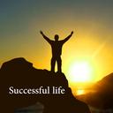 کلیدهای زندگی موفق