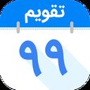 تقوبم فارسی همه کاره 99+تقویم99