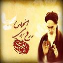زندگی به سبک روح الله(ره)