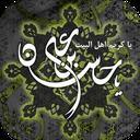یا حسن بن علی(ع)(والپیپر زنده)