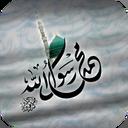 محمد رسول الله (والپیپر زنده)