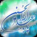 یا اباعبدالله الحسین (والپیپر زنده)