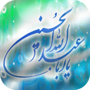 Ya AbaAbdellah_al_Hossein LWP