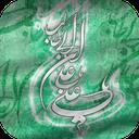 Ya Ali-ebn-Abitaleb
