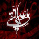 Ya Ali-al-Naghi LWP