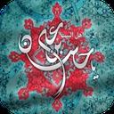 یا حسن بن علی (والپیپر زنده)
