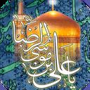 یا علی بن موسی الرضا (والپیپر زنده)
