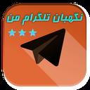 نگهبان تلگرام من