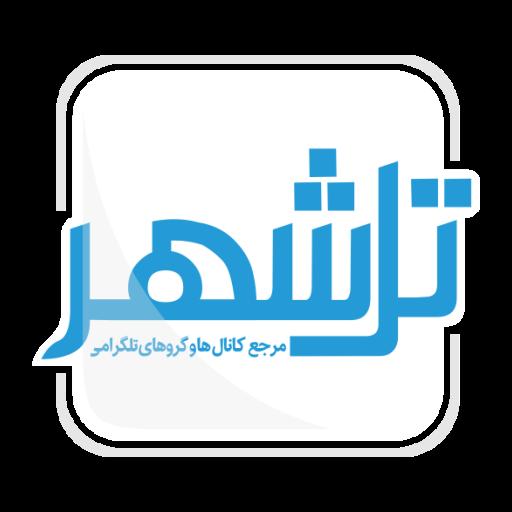 گروه تلگرام سبزوار city telegram